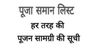 पूजा समान लिस्ट | हर तरह की पूजन सामग्री की सूची– Pooja Saman Samagri List In Hindi