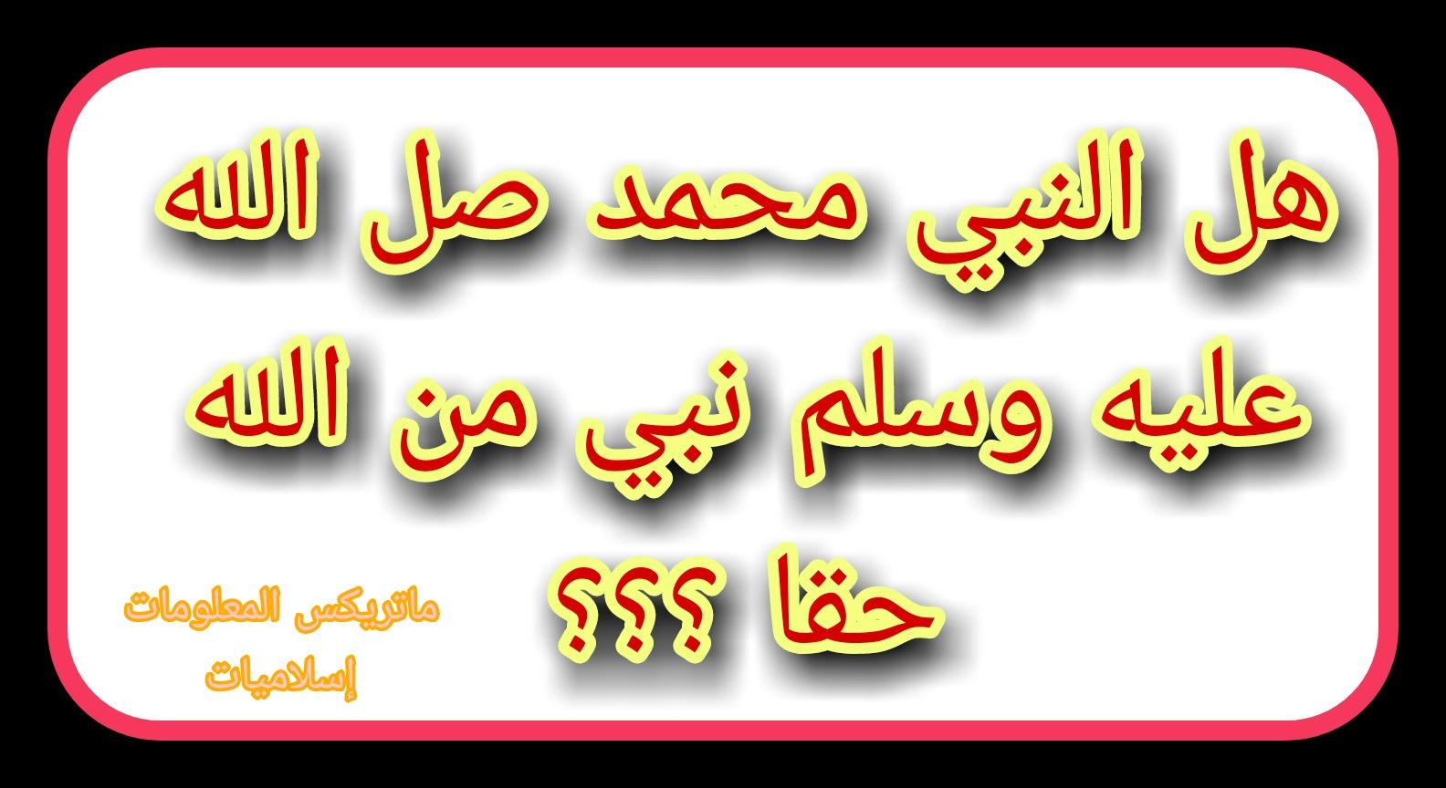 هل الرسول محمد هو نبي ورسول من الله حقا   بعثة النبي محمد صلى الله عليه وسلم