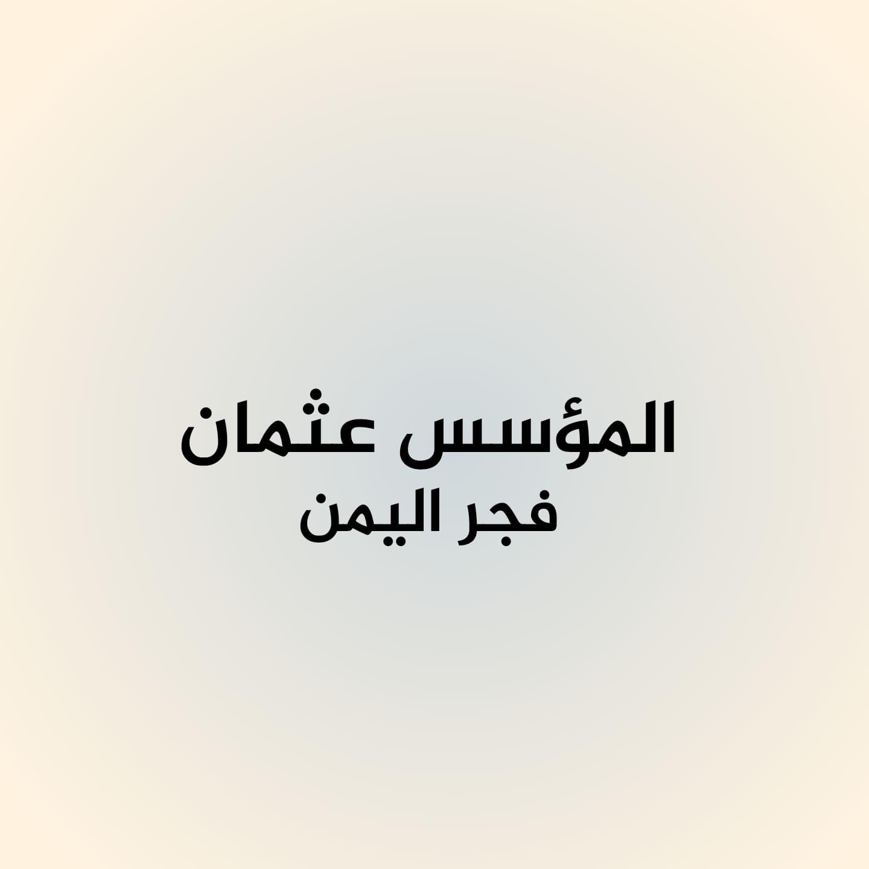 مسلسل المؤسس عثمان 65