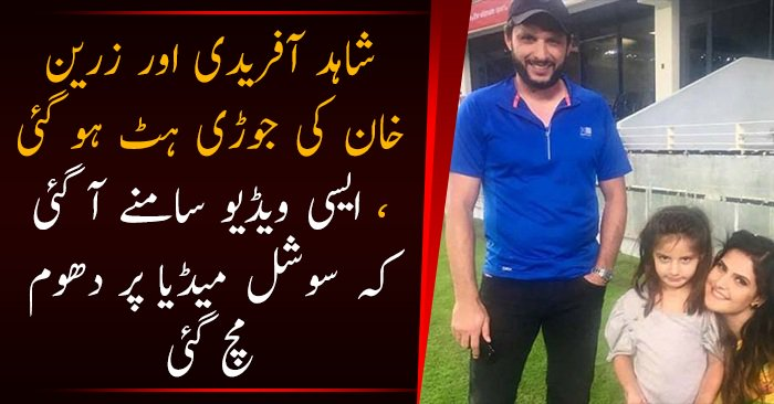 Shahid Afridi and Zareen Khan Video Going Viral