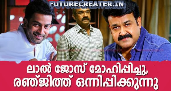 Mohanlal and prithviraj joining in Ranjith movie
