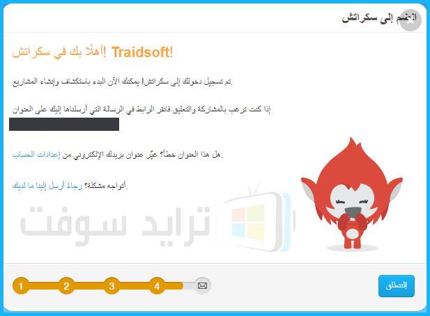 برنامج موقع سكراتش ايديتور للأطفال