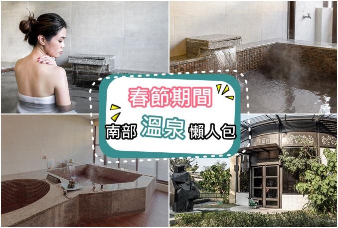 高雄/台南/屏東泡湯溫泉推薦懶人包