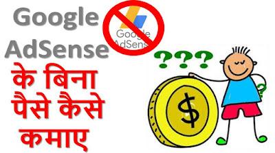 Google Adsense ke Bina blog likh ker paise kaise kamaye #gyanpointweb