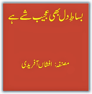 Bisat e dil bhi ajeeb shai hai Afshan Afridi