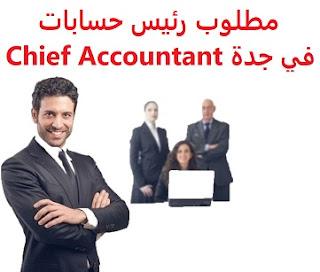 وظائف السعودية مطلوب رئيس حسابات في جدة Chief Accountant