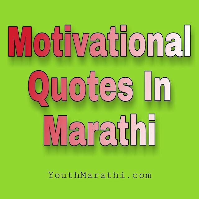 Motivational Quotes In Marathi | प्रेरणादायी कोट्स | Youth Marathi