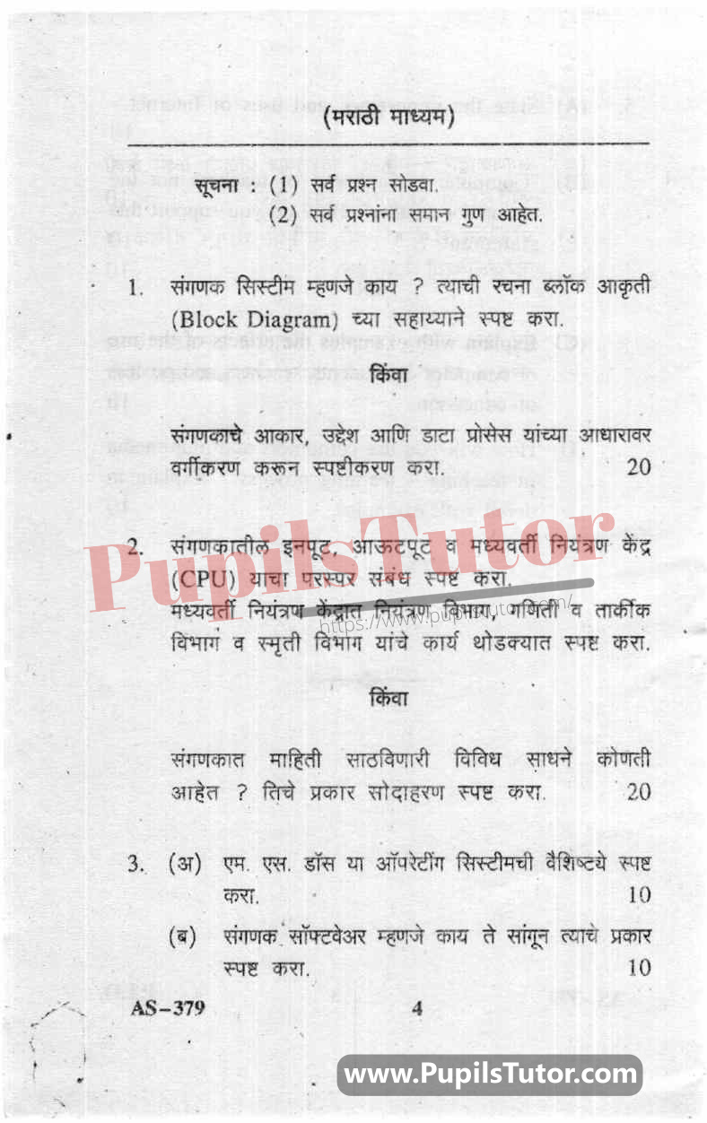 Computer Education And Information Technology Question Paper In Marathi