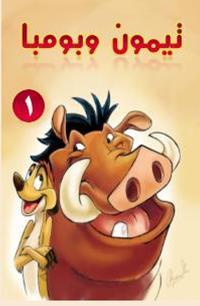المسلسل الكرتوني تيمون وبومبا جميع الاجزاء