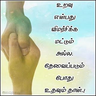 Uravu life quote