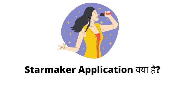 Starmaker Application क्या है? Starmaker Application का इस्तेमाल कैसे करें?!