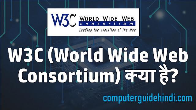 W3C (World Wide Web Consortium) क्या है?