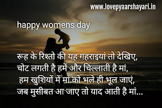 Best ❤ Happy womens day shayari 2021।  महिला दिवस की शायरी  2021