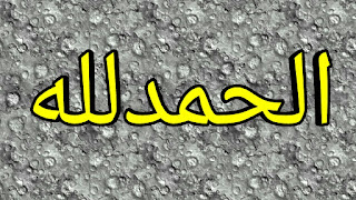 Alhamdulillah-7