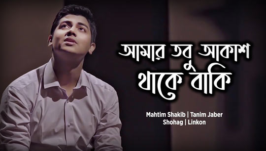 Amar Tobu Akash Thake Baki Lyrics by Mahtim Shakib