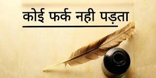 Inspiring story,inspiring stories in hindi, motivational story