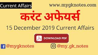 15 December 2019 Current Affairs pdf