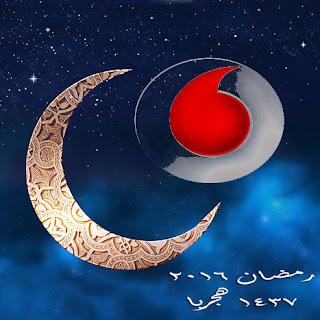 عروض فودافون فى رمضان 2016
