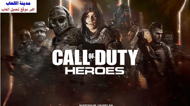 تحميل لعبة كول اوف ديوتي call of duty heroes 4 للكمبيوتر والاندرويد كاملة برابط واحد مباشر مضغوطة ميديا فاير