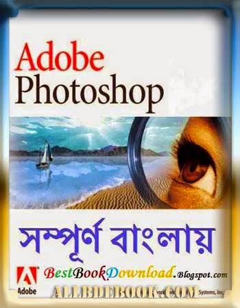 Adobe Photoshop (Bangla Tutorial)