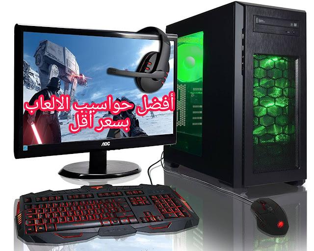 اسعار كمبيوتر العاب  بسعر أقل 1000 دولار
