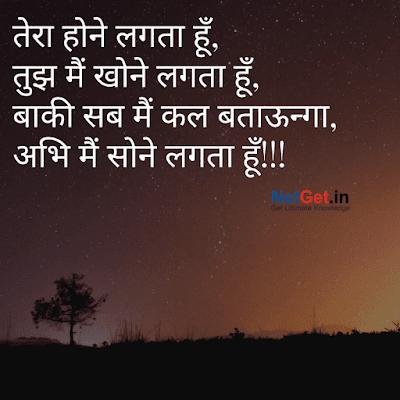Good Night shayari in hindi, Good Night shayari hindi