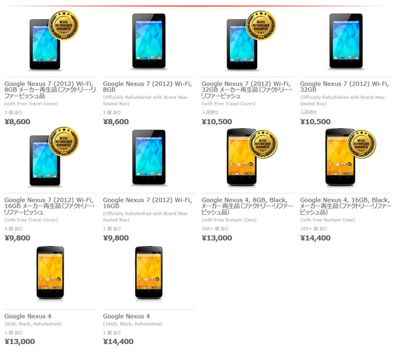 【Nexus4】この値段なら… ポチッ! 1