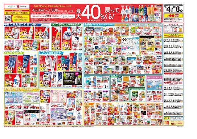12月4日号 特売ちらし ドラッグストア マツモトキヨシ/越谷レイクタウン店