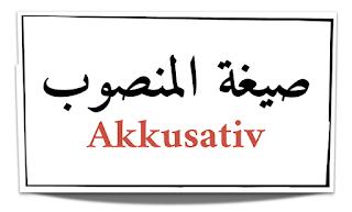 شرح حالة النصب Der Akkusativ، حالة الجر Der Dativ ، شرح حالة الرفع die Nominativ