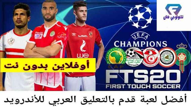 تحميل افضل لعبة كرة قدم بالتعليق العربى للاندرويد بدون نت لعام 2020 منتخبات وفرق عربية