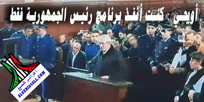 محاكمة أحمد أويحي