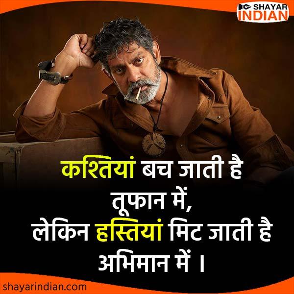 Ghamand Shayari Status : Kashtiyan, Toofan, Hastiyan, Abhiman