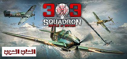 تحميل لعبة 303 Squadron Battle of Britain