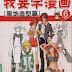 How To Draw Manga 0016