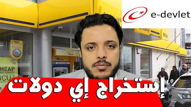 e devlet şifresiطريقة إستخراج شيفرة الإي دولات