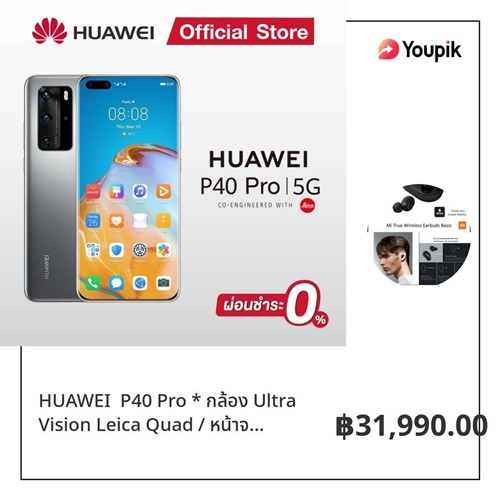 ช้อปเลย: ฿31,990.00 | HUAWEI  P40 Pro *กล้อง Ultra Vision Leica Quad / หน้าจอ