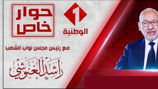 أهم ما جاء في حوار الأستاذ راشد الغنوشي على القناة الوطنية