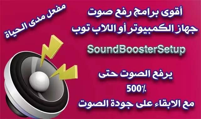 اقوى برامج رفع صوت جهاز الكمبيوتر واللاب توب SoundBoosterSetup