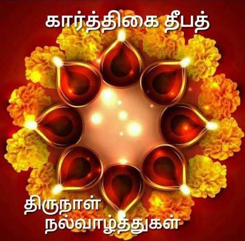 Karthigai Deepam Wishes | கார்த்திகை தீபத் திருநாள் வாழ்த்து