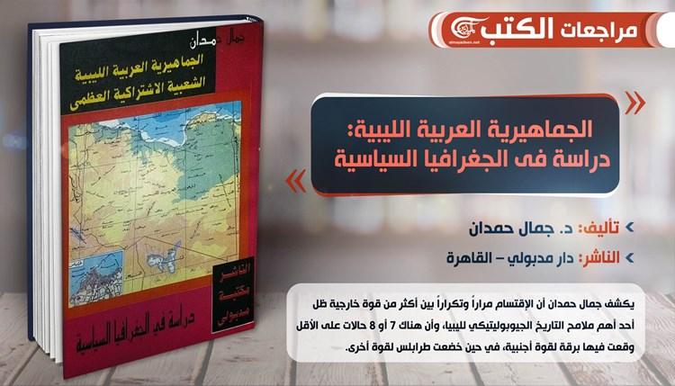 الجماهيرية العربية الليبية دراسة فى الجغرافيا السياسية.. رؤية المفكر جمال حمدان لأهمية ليبيا الإستراتيجية