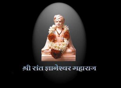 Saint Gyaneshwar Jayanti