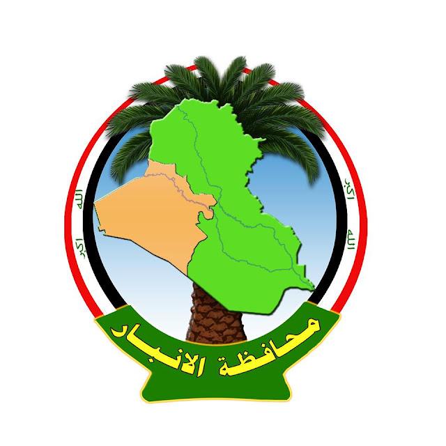 إعلان اسماء المقبولين بوظائف ديوان محافظة الانبار والمستمسكات المطلوبة