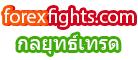 Forex Thai กลยุทธ์