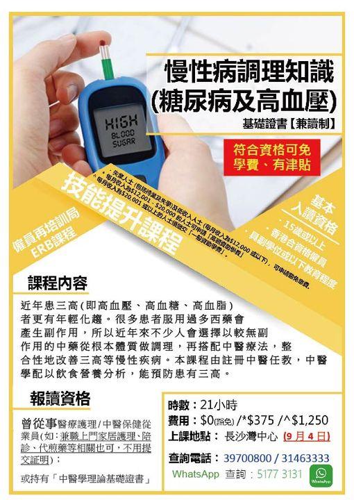 女青: 糖尿病及高血壓調理知識 9月4日開課 符合資格可免學費、有津貼