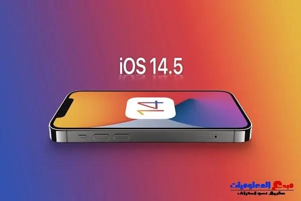 قائمة الأجهزة المتوافقة مع إصدار iOS 14.5  وكيفية تثبيته على الايفون