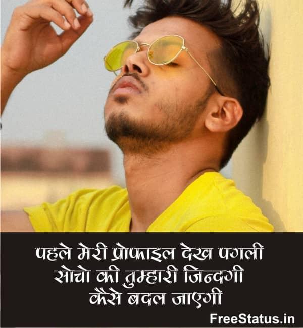 Pahale-Me-Profile-DekhPagli