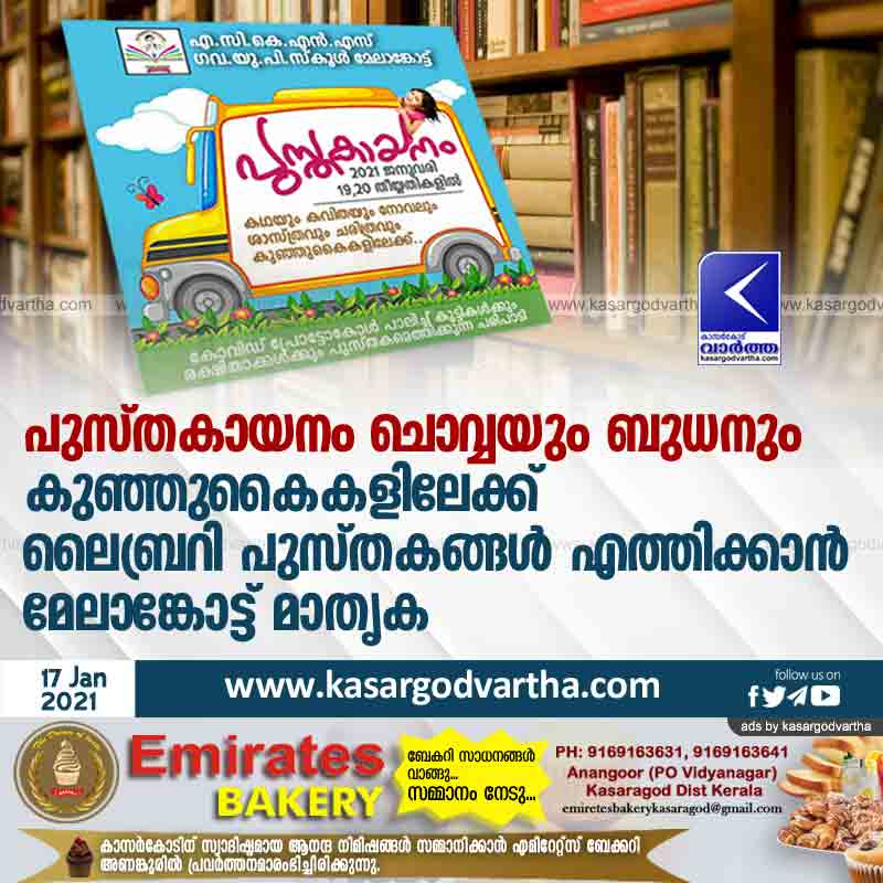 Kerala, News, Kasaragod, Kanhangad, Library, Book, Top-Headlines, Book Reading Tuesday and Wednesday; Melangott model to deliver library books to children.