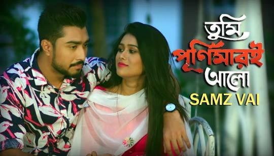 Tumi Purnimari Alo Full Lyrics (তুমি পূর্ণিমারই আলো) Bangla Song