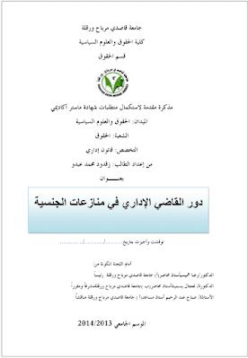 مذكرة ماستر: دور القاضي الإداري في منازعات الجنسية PDF
