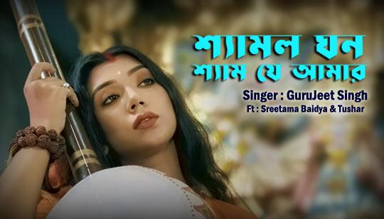 Shyamala Ghono Lyrics by Gurujeet Singh And Sreetama Baidya